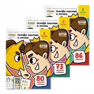 Набор тетрадей Реши-Пиши Игровое обучение. Основы шахмат и логика. 3 части Банда Умников