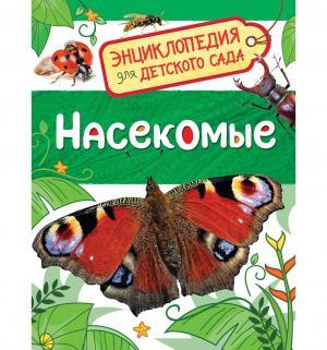 Энциклопедия  «Насекомые. для детского сада» 5+ Росмэн