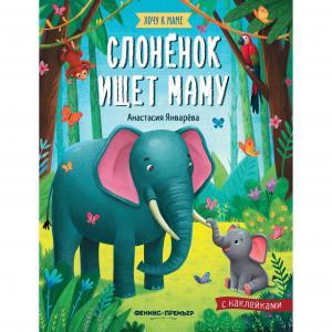 Книга  «Слоненок ищет маму» 0+ Феникс