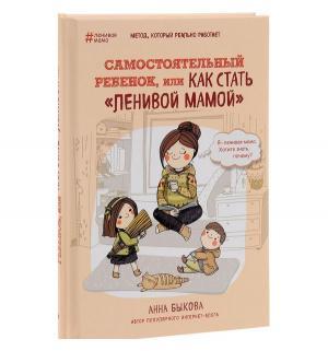 Книга  Самостоятельный ребенок 16+ Эксмо