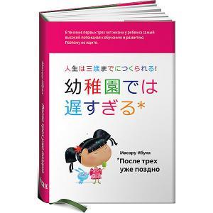 Книга для родителей После трех уже поздно Альпина