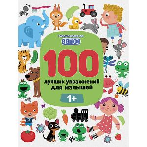Детское пособие 100 лучших упражнений для малышей, 1+ Fenix