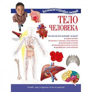 Познавательный набор Тело человека Издательство АСТ