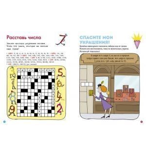 Книга  Задачки для любопытных, Возьми с собой в дорогу 7+ Clever