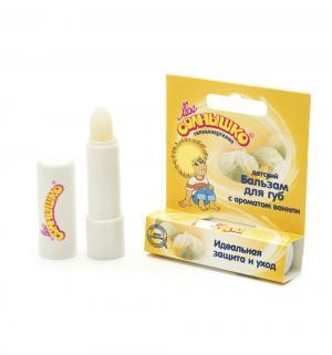 Бальзам  для губ ваниль, 2.8 гр Мое Солнышко