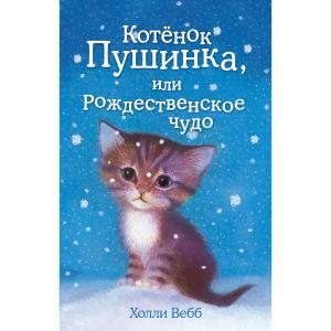 Котёнок Пушинка, или Рождественское чудо, Холли Вебб Эгмонт