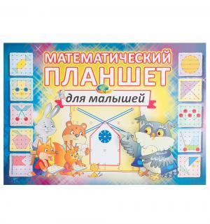 Развивающая игра  Математический планшет для малышей игровой материал Корвет