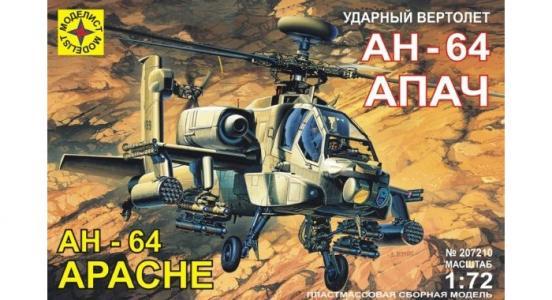 Модель Ударный вертолет АН-64А Апач Моделист