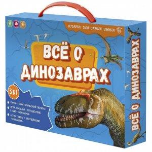 Подарок Всё о динозаврах для самых умных Геодом