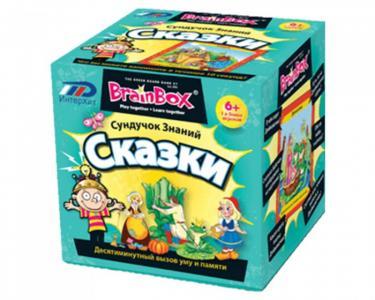 Сундучок знаний Сказки BrainBox