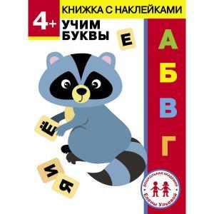 Обучающая книга  «Дошкольная академия Елены Ульевой 4 года. Учим числа» 4+ Стрекоза