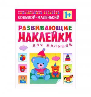 Книжки с наклейками Мозаика-Синтез Развивающие наклейки для малышей Большой-маленький