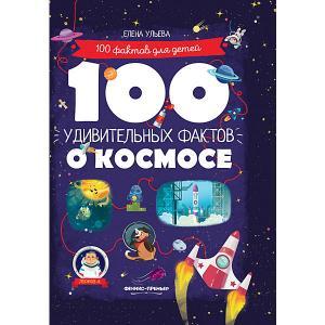 Познавательная книга 100 удивительных фактов о космосе, Е. Ульева Fenix