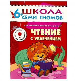 Книга развивающая Шсг «Чтение с увлечением.» 6+ Школа Семи Гномов