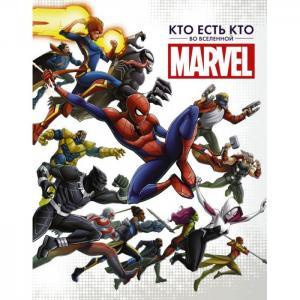 Кто есть во Вселенной Marvel Издательство АСТ