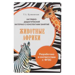 Наглядно-дидактический материал с конспектами для занятий  «Животные Африки» 0+ Стрекоза
