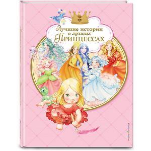 Книга Лучшие истории о лучших принцессах Эксмо