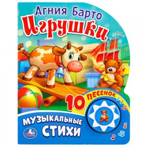 Книга  «Игрушки» 0+ Умка