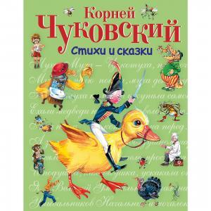 Стихи и сказки, К.И. Чуковский Эксмо