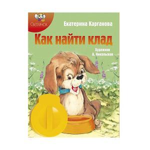 Книга с диафильмом  Как найти клад Светлячок