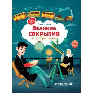 Энциклопедия  «Великие открытия и изобретения» 0+ Феникс