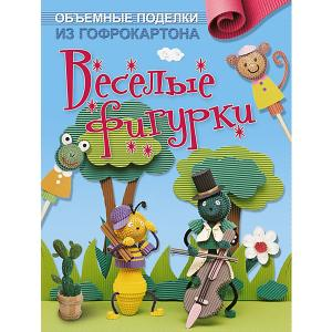Книга для творчества Объемные поделки из гофрокартона Издательство Контэнт