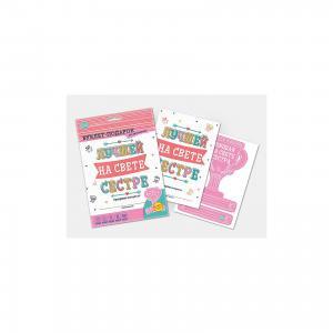 Буклет для заполнения Лучшей на свете сестре, Cuten Clever Cute'n