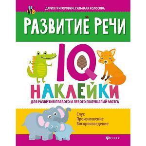 Q-наклейки Развитие речи Феникс