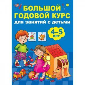 Книга Большой годовой курс для занятий с детьми 4-5 лет Издательство АСТ