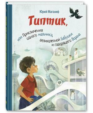 Типтик, или Приключения одного мальчика, великолепной Бабушки и говорящего Ворона Энас-Книга