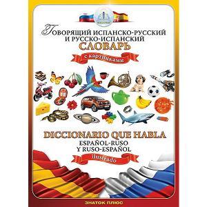 Книга для говорящей ручки  Испанско-русский и русско -испанский словарь Знаток