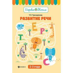 Детское пособие Игровые тесты Развитие речи: 2-3 года, Т. Трясорукова Fenix