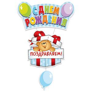 Украшение-подвеска для праздника  С Днем Рождения. Медвежонок 41х90 см. Procos