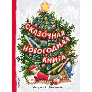 Сказочная новогодняя книга Издательство АСТ