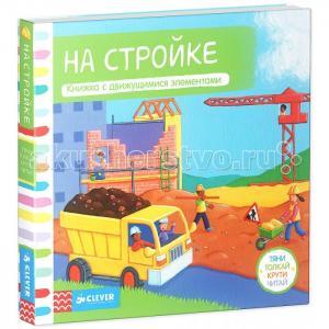 Книжка-игрушка На стройке Тяни толкай крути читай Clever