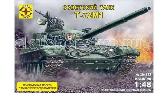 Модель танк Т-72М1 с микроэлектродвигателем Моделист
