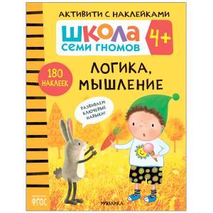Книга-активити с наклейками  «Логика, мышление» 4+ Школа Семи Гномов