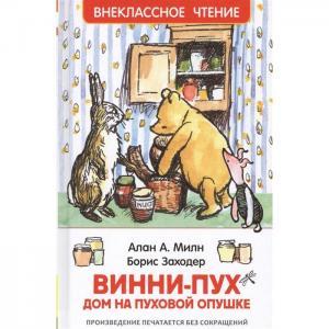 Книга  Внеклассное чтение «Винни-Пух. Дом на пуховой опушке» 3+ Росмэн