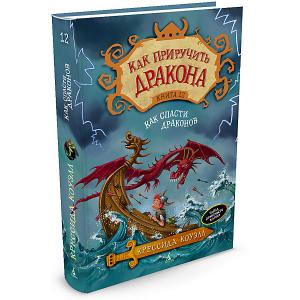 Фэнтези Как приручить дракона спасти драконов, книга 12 Махаон