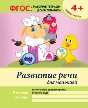 Тетрадь рабочая А4 16  Развитие речи для малышей: средняя группа Феникс