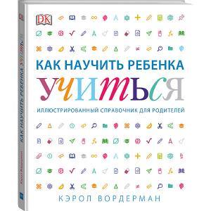 Книга Как научить ребенка учиться Манн, Иванов и Фербер