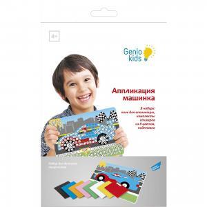 Аппликация Машинка Genio Kids