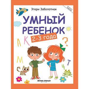 Книжка с заданиями Школа развития Умный ребенок 2-3 года, Э. Заболотная Fenix