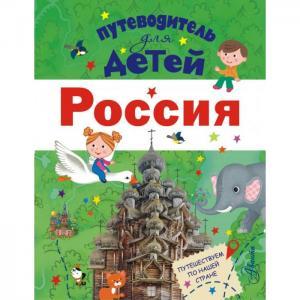 Путеводитель для детей Россия Издательство АСТ