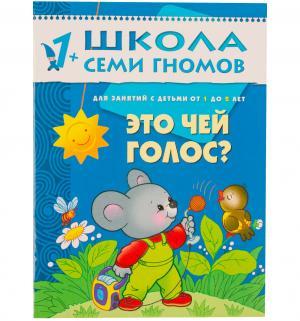 Книга развивающая Шсг «Это чей голос?» 1+ Школа Семи Гномов