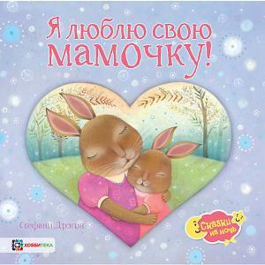 Книга Сказки на ночь Я люблю свою мамочку!, Дрэгон С. АСТ-ПРЕСС