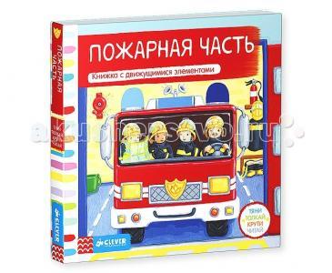 Книжка-игрушка Пожарная часть Тяни толкай крути читай Clever