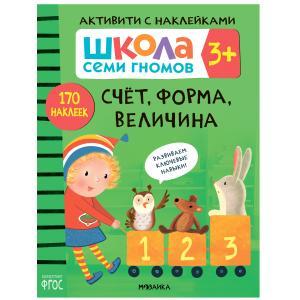 Книга-активити с наклейками  «Счет, форма, величина» 3+ Школа Семи Гномов