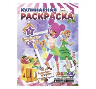 Раскраска  кулинарная Феи-Принцессы: Королевские десерты А4 мягкая обложка DEVAR kids