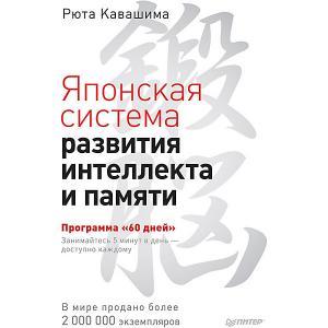 Японская система развития интеллекта и памяти. Программа 60 дней, Р. Кавашима ПИТЕР
